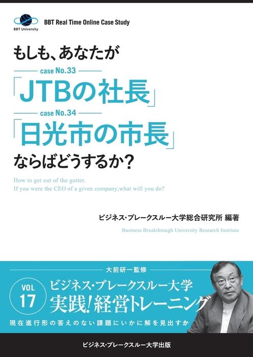 【大前研一のケーススタディ】もしも、あなたが「JTBの社長」「日光市の市長」ならばどうするか?拡大写真