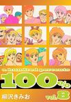100%(8)-電子書籍