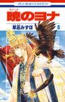 暁のヨナ 8巻-電子書籍