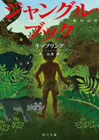 ジャングル・ブック(角川文庫)