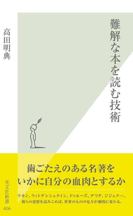 難解な本を読む技術-電子書籍-拡大画像