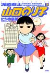 派遣戦士山田のり子 / 3-電子書籍
