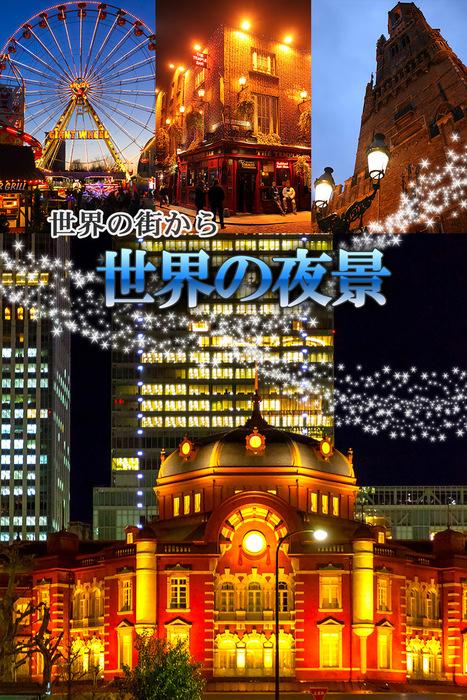 世界の街から 世界の夜景拡大写真