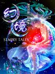 幻境・星座神話 加賀谷穰作品集-電子書籍