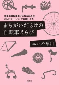 まちがいだらけの自転車えらび 幸福な自転車乗りになるための正しいロードバイクの買いかた-電子書籍