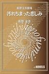 飯野文彦劇場 汚れちまった悲しみ-電子書籍