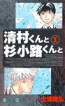 清村くんと杉小路くんと 1巻-電子書籍