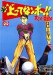新上ってなンボ!! ~太一よ泣くな~ 22-電子書籍