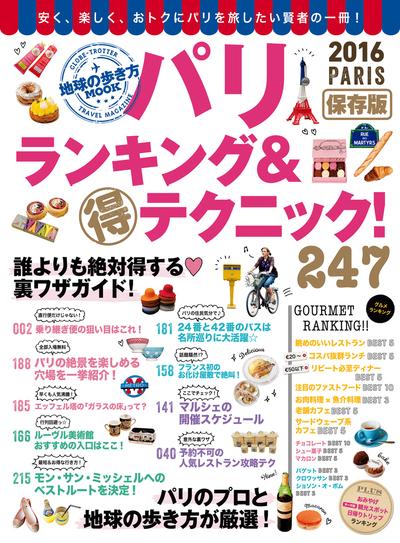 地球の歩き方MOOK パリ ランキング&マル得テクニック! 2016-電子書籍