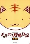 ポヨポヨ観察日記 2-電子書籍