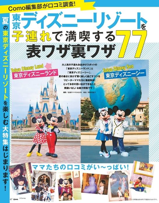東京ディズニーリゾートを子連れで満喫する表ワザ裏ワザ77拡大写真
