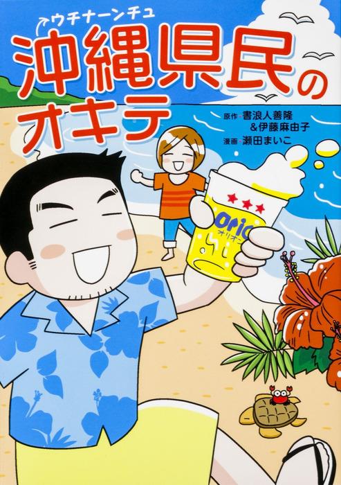 沖縄県民のオキテ-電子書籍-拡大画像