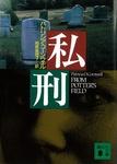 私刑-電子書籍
