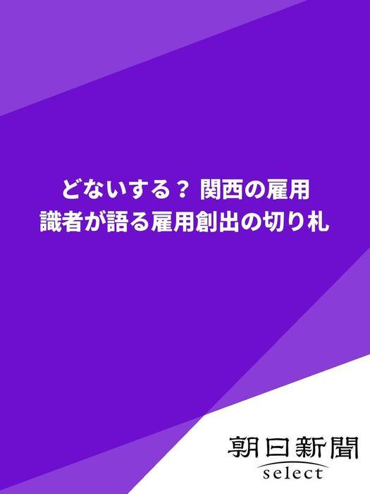 どないする? 関西の雇用 識者が語る雇用創出の切り札拡大写真