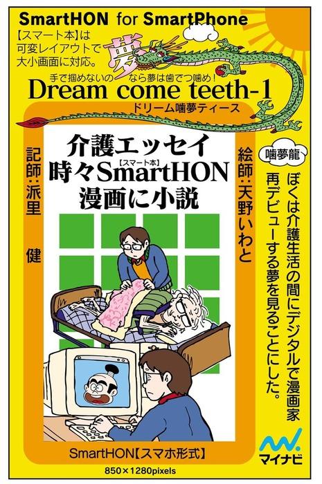 介護エッセイ時々SmartHON漫画に小説【スマホ形式】拡大写真