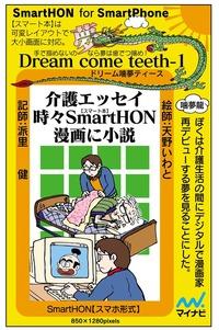 介護エッセイ時々SmartHON漫画に小説【スマホ形式】-電子書籍