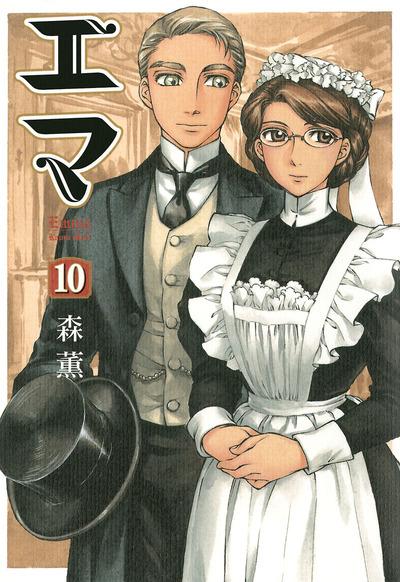 エマ 10巻-電子書籍