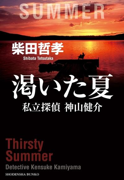 渇いた夏 私立探偵 神山健介-電子書籍
