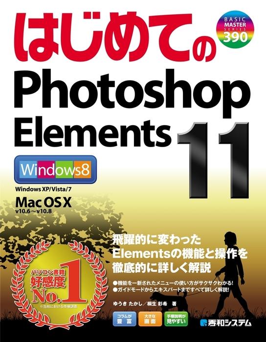 はじめてのPhotoshop Elements 11拡大写真