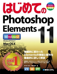 はじめてのPhotoshop Elements 11-電子書籍