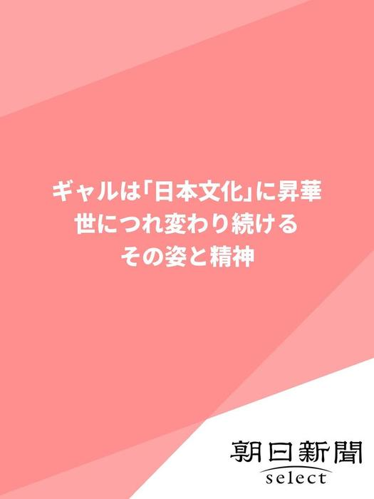 ギャルは「日本文化」に昇華 世につれ変わり続けるその姿と精神拡大写真