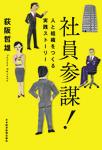 社員参謀!--人と組織をつくる実践ストーリー-電子書籍