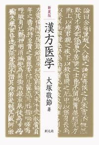 新装版 漢方医学-電子書籍