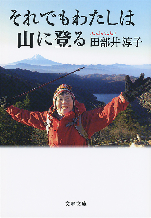 それでもわたしは山に登る拡大写真
