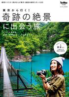 東京から行く!奇跡の絶景に出会う旅