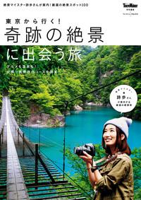 東京から行く!奇跡の絶景に出会う旅-電子書籍
