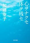 心ヲナクセ体ヲ残セ-電子書籍