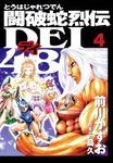 闘破蛇烈伝DEI48(4)-電子書籍