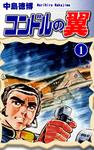 コンドルの翼(1)-電子書籍