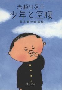 少年と空腹 貧乏食の自叙伝-電子書籍