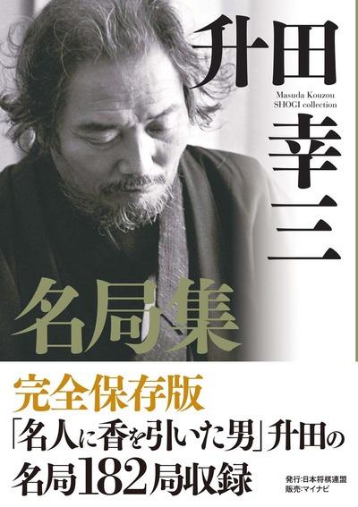 升田幸三名局集-電子書籍