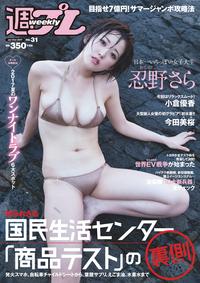 週プレ2017年7月31日号No.31