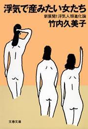 浮気で産みたい女たち 新展開!浮気人類進化論拡大写真