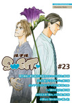 ルチルSWEET #23-電子書籍