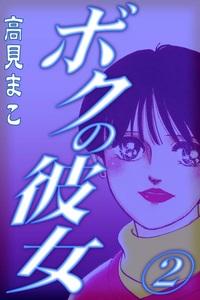 ボクの彼女 (2)-電子書籍