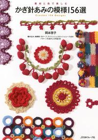 素材と色で楽しむ かぎ針あみの模様156選-電子書籍