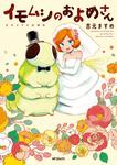 イモムシのおよめさん 吉元ますめ短編集-電子書籍
