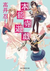 本能寺遊戯-電子書籍