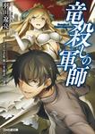 竜殺しの軍師 ~とある詐欺師の英雄譚~-電子書籍