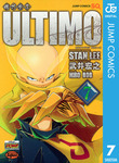 機巧童子ULTIMO 7-電子書籍
