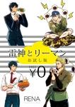【無料】雷神とリーマン お試し版-電子書籍