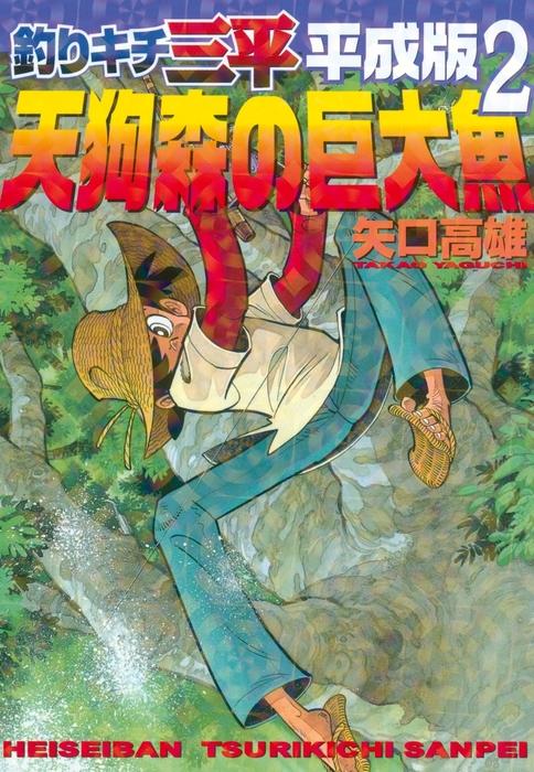 釣りキチ三平 平成版(2)拡大写真