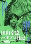 田山幸憲パチプロ日記(7)-電子書籍