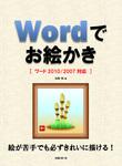 Wordでお絵かき [ワード2010/2007対応]-電子書籍