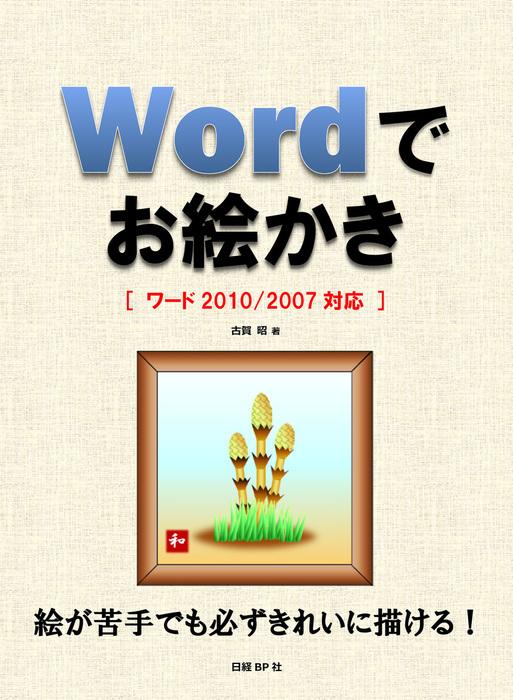 Wordでお絵かき [ワード2010/2007対応]拡大写真