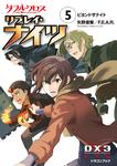 ダブルクロス The 3rd Edition リプレイ・ナイツ5 ビヨンドザナイト-電子書籍